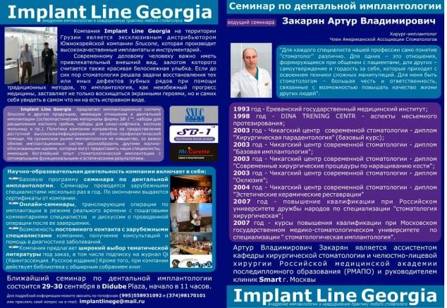 Implant Line Georgia