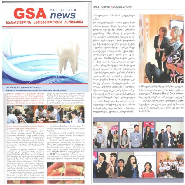 ჟურნალი GSAnews კონკურის შესახებ