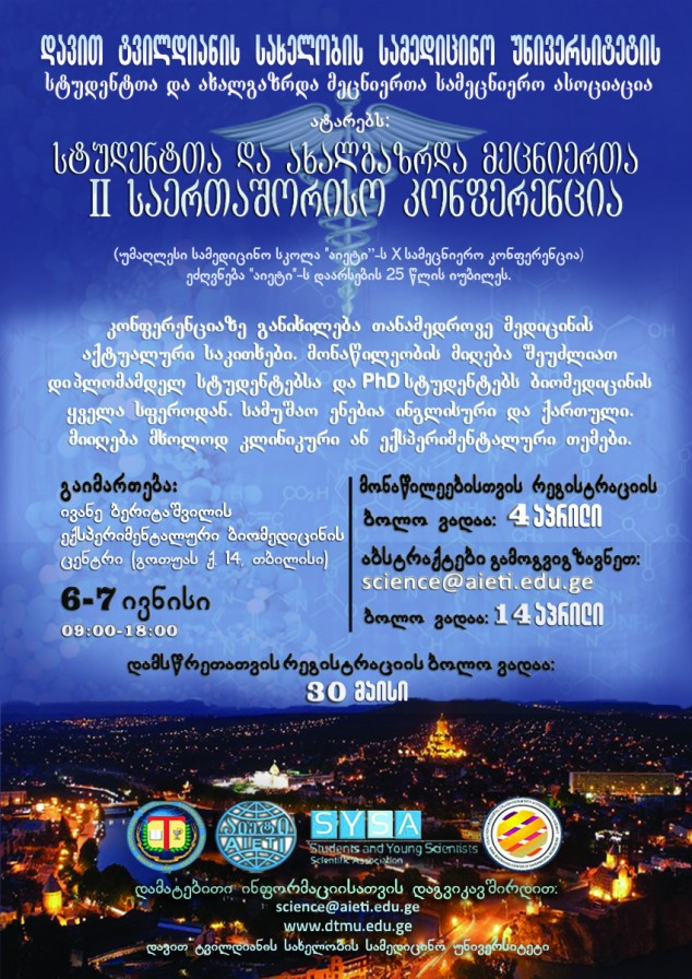 Students and Young Scientists' II International Scientific Conference